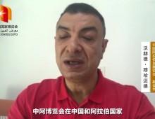 云游中阿博览会   中国阿拉伯发展协会 副会长沃赫德·穆哈迈德:我非常想赴宁夏参加第五届中阿博览会,衷心祝愿第五届中阿博览会顺利举办