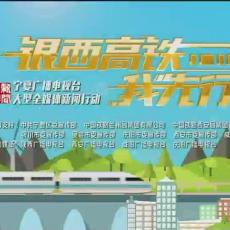 银西高铁我先行|咸阳:古城添新翼 近乡情更浓-20201219