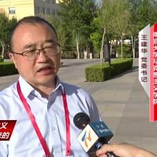 大家谈|王建华:透过宁夏的发展 感受到社会主义充满了蓬勃生机