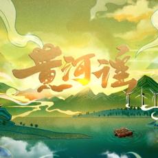 《黄河谣》第一集   紫色梦想