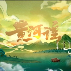 《黄河谣》第三集   大漠星空