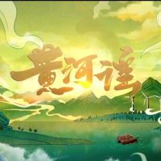 《黄河谣》第五集   长城之上-20210716