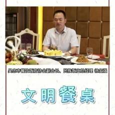 践行文明风尚 为美丽新宁夏加分——文明餐桌:徐宝强