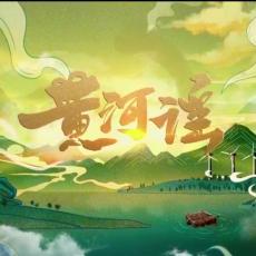 《黄河谣》第七集 闽宁山海情-20210730