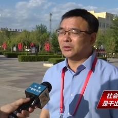 大家谈|罗永宽:宁东和闽宁镇 践行了新发展理念