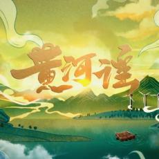 《黄河谣》第四集   清洁能源:追风逐日