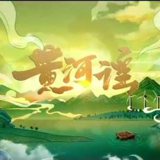 《黄河谣》第二集   江山多娇