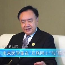 """对话先行区·新丝路 樊代明:未来医学重在""""互联网+""""与""""整合"""""""
