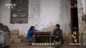 《辉煌中国》第五集 共享小康