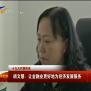 (十九大代表)胡文慧:让金融业更好地为经济发展服务 -2017年10月14日