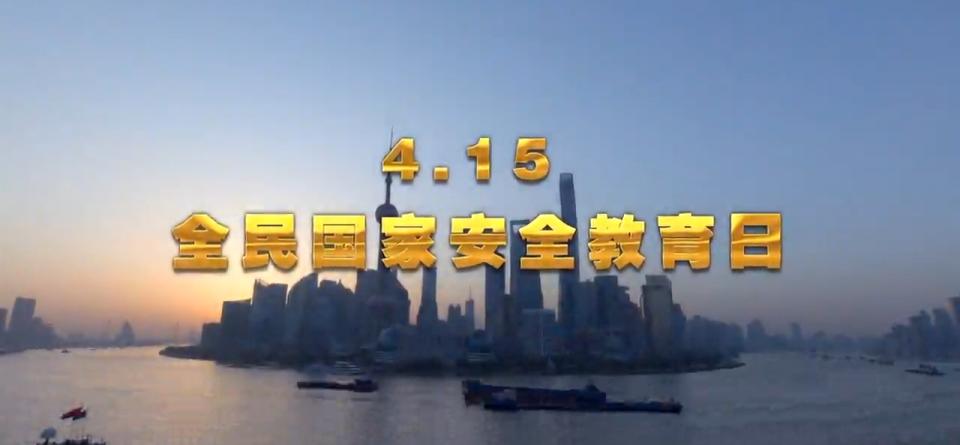 4月15日全民国家安全教育日宣传视频