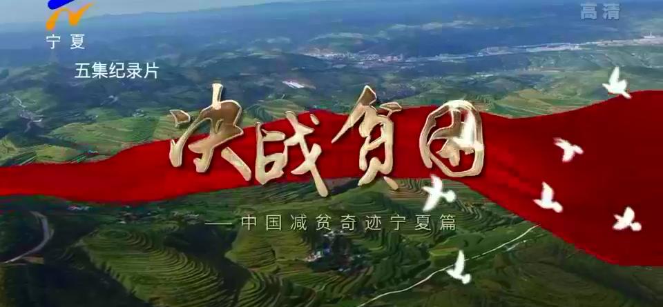 《决战贫困》第一集:千年黄河上高原-20210425