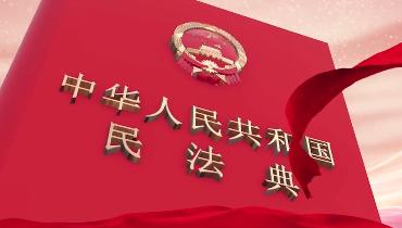 《中华人民共和国民法典》颁布一周年视频宣传片