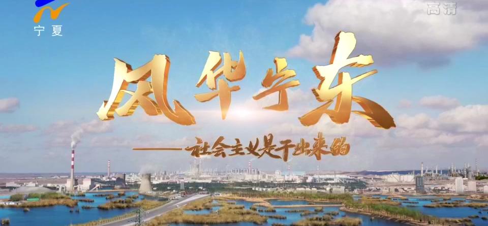 """《风华宁东》下集  """"煤""""美与共-20210721"""