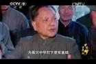 《百年潮 中国梦》 第三集 中国精神