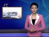 创富宁夏-3月31日
