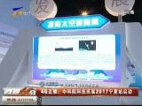 4G直播:中科院科技巡展2017宁夏站启动-2017年4月22日