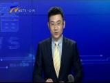 宁夏新闻联播-2017年4月28日