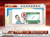 """严禁携带""""三品""""乘坐公共交通工具-2017年4月27日"""