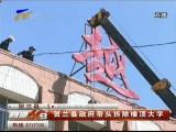 贺兰县政府带头拆除楼顶大字-2017年4月27日