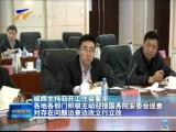 咸辉主持召开工作会要求 各地各部门积极主动迎接国务院安委会巡查 对存在问题边查边改立行立改