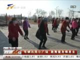 车辆占用小广场 跳舞健身哪里去-4月7日