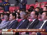 宁夏卫视高清频道开播暨新闻移动网正式上线-2017年4月27日