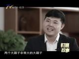 《青年企业家系列》李鹏——意气风发创业杞少年-2017年4月28日