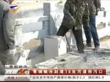 青铜峡市封堵18处河道排污口-4月7日