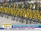 规范共享单车停放 西北首个智能停车点将落户银川-2017年4月27日