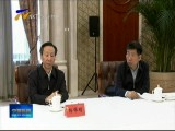 12bet备用网址与全国工商联考察组举行座谈 咸辉 樊友山出席-4月12日