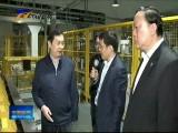 张超超调研银川市工业经济运行和重点项目建设情况-4月12日