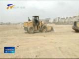 贺兰:扩大有效投资 第二批重大项目开工建设-4月12日