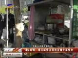 4G直播:银川城管开展路边摊专项整治-2017年4月22日