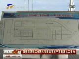 国务院消防工作第九考核组考核宁东能源化工基地-2017年4月27日