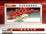 安全提示:谨防铅中毒-4月12日