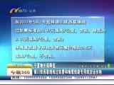 宁夏物价局降低银川铁西联络线过轨费和梅鸳铁路专用线货运价格-4月7日
