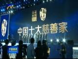 宁夏企业家党彦宝再次荣获中国慈善家称号-2017年4月27日