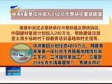 中央9家单位共投入3.92亿元帮扶宁夏贫困县