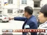 健全社区信访机制为百姓谋福-4月23日