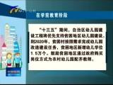 """12bet备用网址教育精准扶贫""""十三五""""行动方案出炉-4月12日"""