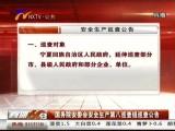 国务院安委会安全生产第八巡查组巡查公告-4月12日
