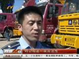 银川城管验收360辆渣土运输车-2017年5月20日