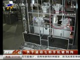 男子盗窃七部手机被刑拘-2017年5月20日