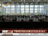宁夏粮油产销战略合作洽谈会成功举办-2017年5月20日