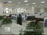深化走转改 见证新发展:吴忠:抓产业 促脱贫-2017年5月24日