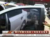 银川交警为残疾人驾驶员送服务-2017年5月20日