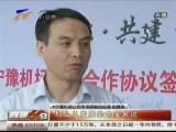 银川与郑州共享航空资源-2017年5月20日