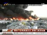 惠农一公司突发大火 多部门成功处置-2017年5月20日