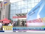 2017年宁夏退役士兵就业专场招聘会在银川举办-2017年6月21日